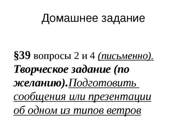 Домашнее задание §39 вопросы 2 и 4 (письменно). Творческое задание (по желани...