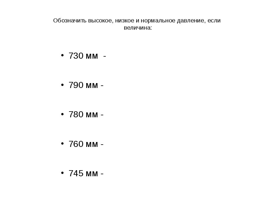 Обозначить высокое, низкое и нормальное давление, если величина: 730 мм - 79...