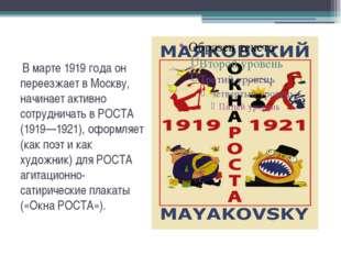 В марте 1919 года он переезжает в Москву, начинает активно сотрудничать в РО