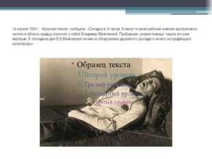 14 апреля 1930 г. «Красная газета» сообщила: «Сегодня в 10 часов 15 минут в с