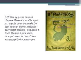 В 1913 году вышел первый сборник Маяковского «Я» (цикл из четырёх стихотворен