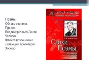 Поэмы: Облако в штанах Про это Владимир Ильич Ленин Человек Флейта-позвоночни