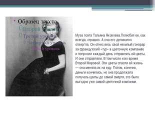 Муза поэта Татьяна Яковлева.Полюбил ее, как всегда, страшно. А она его делика