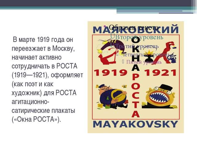 В марте 1919 года он переезжает в Москву, начинает активно сотрудничать в РО...