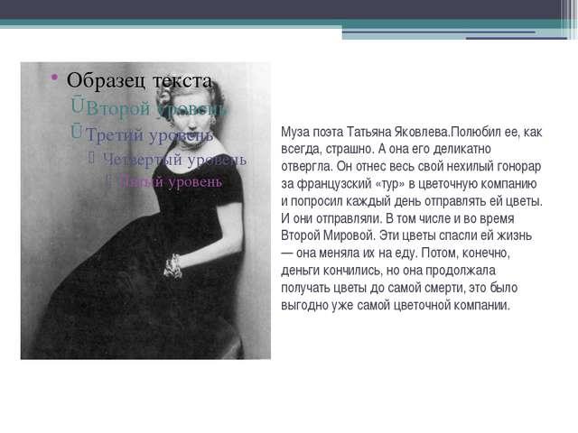 Муза поэта Татьяна Яковлева.Полюбил ее, как всегда, страшно. А она его делика...