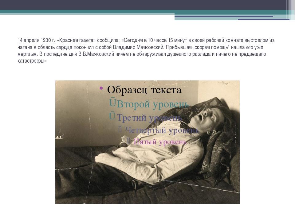 14 апреля 1930 г. «Красная газета» сообщила: «Сегодня в 10 часов 15 минут в с...