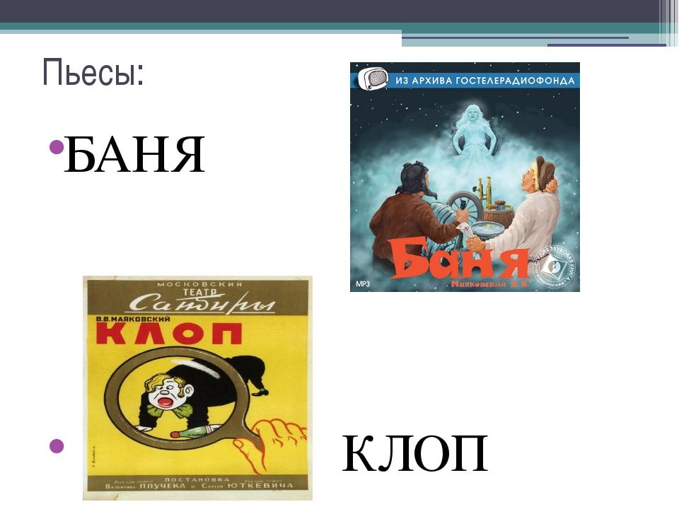 Пьесы: БАНЯ КЛОП