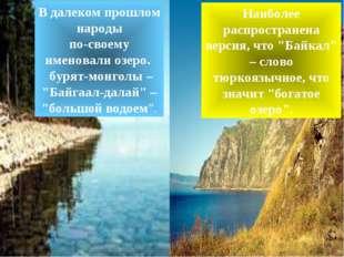 """В далеком прошлом народы по-своему именовали озеро. бурят-монголы – """"Байгаал-"""