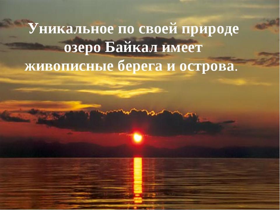 Уникальное по своей природе озеро Байкал имеет живописные берега и острова.