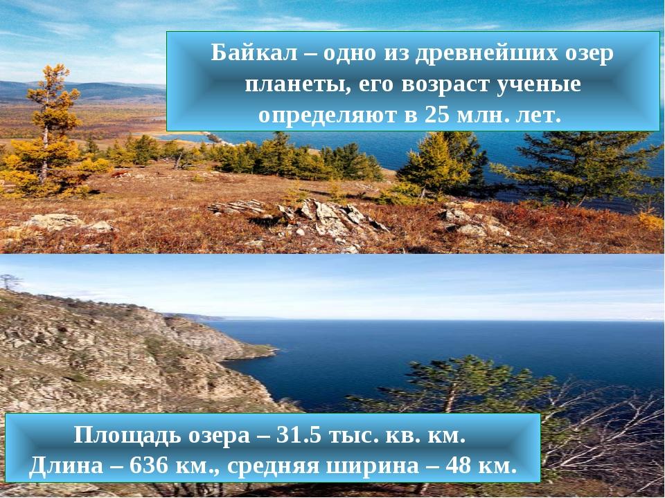 Байкал – одно из древнейших озер планеты, его возраст ученые определяют в 25...