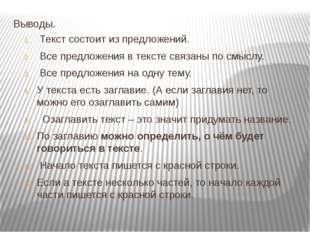 Выводы. Текст состоит из предложений. Все предложения в тексте связаны по смы