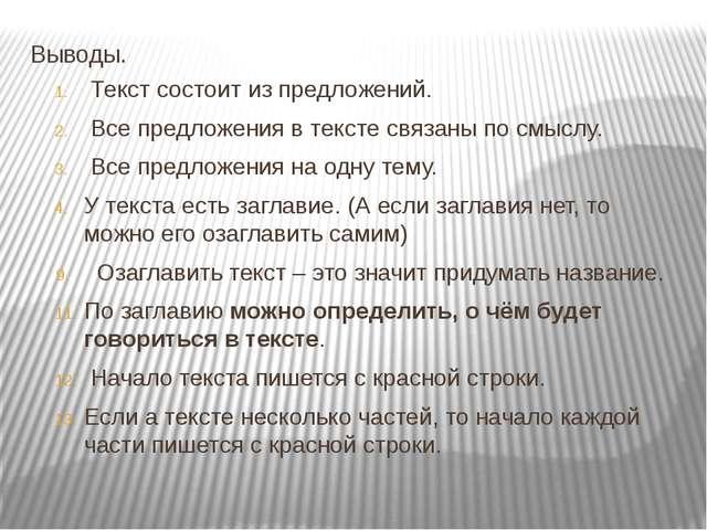 Выводы. Текст состоит из предложений. Все предложения в тексте связаны по смы...