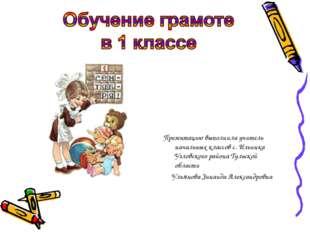 Презентацию выполнила учитель начальных классов с. Ильинка Узловского района