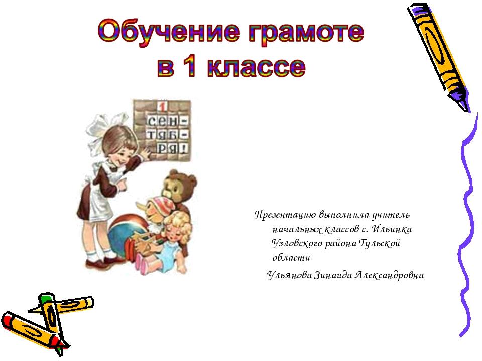 Презентацию выполнила учитель начальных классов с. Ильинка Узловского района...