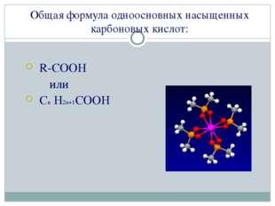 Общая формула одноосновных насыщенных карбоновых кислот: R-COOH или Cn H2n+1C