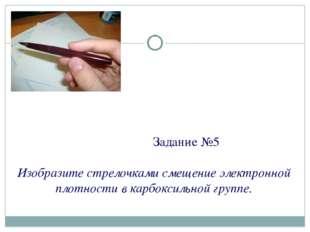Задание №5 Изобразите стрелочками смещение электронной плотности в карбоксил