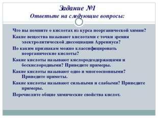 Задание №1 Ответьте на следующие вопросы: Что вы помните о кислотах из курса