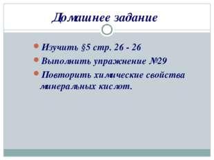 Домашнее задание Изучить §5 стр. 26 - 26 Выполнить упражнение №29 Повторить х