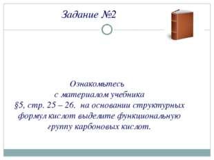 Ознакомьтесь с материалом учебника §5, стр. 25 – 26. на основании структурны