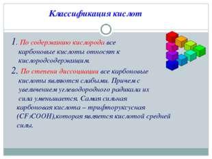 Классификация кислот 1. По содержанию кислорода все карбоновые кислоты относя