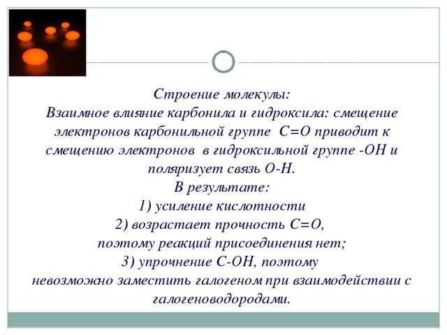 Строение молекулы: Взаимное влияние карбонила и гидроксила: смещение электрон...