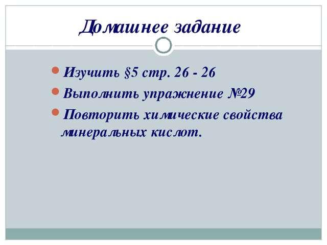 Домашнее задание Изучить §5 стр. 26 - 26 Выполнить упражнение №29 Повторить х...