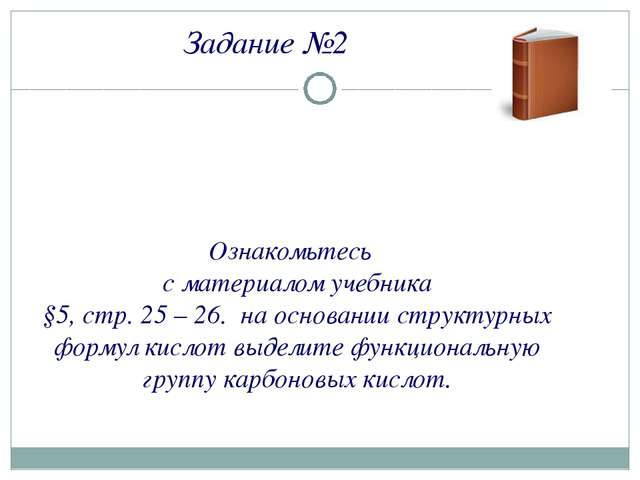 Ознакомьтесь с материалом учебника §5, стр. 25 – 26. на основании структурны...