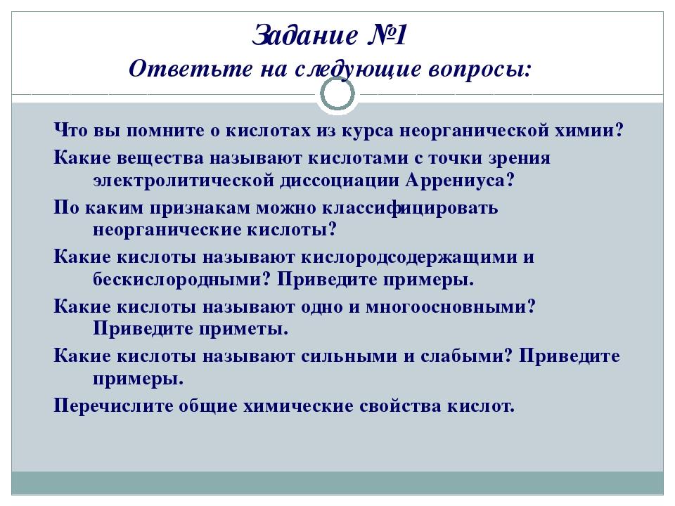 Задание №1 Ответьте на следующие вопросы: Что вы помните о кислотах из курса...