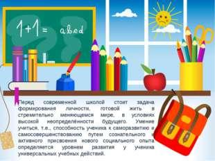 Перед современной школой стоит задача формирования личности, готовой жить в с