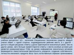 Информатика как предмет имеет ряд отличительных особенностей от других учебны