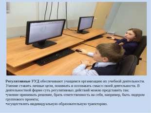 Регулятивные УУД обеспечивают учащимся организацию их учебной деятельности. У