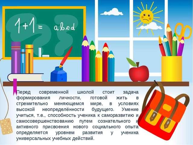 Перед современной школой стоит задача формирования личности, готовой жить в с...