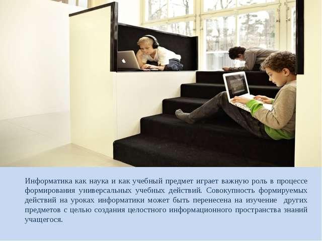 Информатика как наука и как учебный предмет играет важную роль в процессе фор...