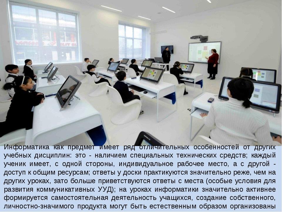 Информатика как предмет имеет ряд отличительных особенностей от других учебны...