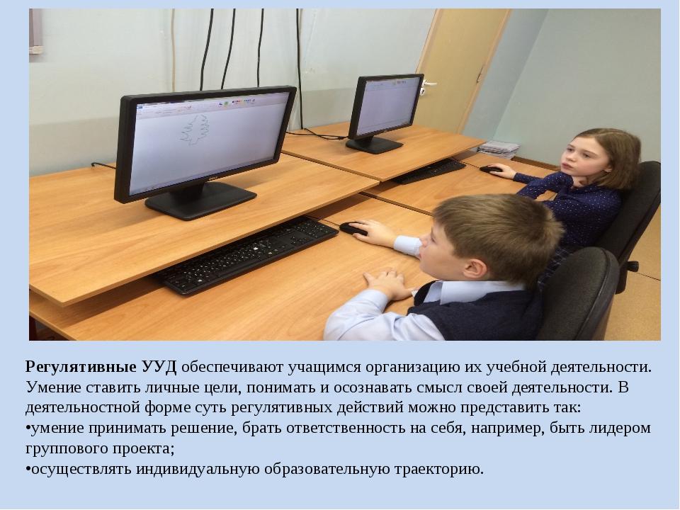 Регулятивные УУД обеспечивают учащимся организацию их учебной деятельности. У...