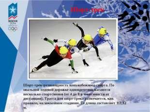 Шорт-трек Шорт-трек-разновидность конькобежного спорта. По овальной ледовой д