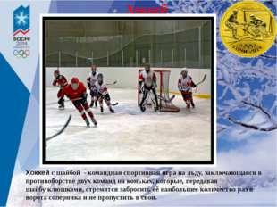 Хоккей Хоккейс шайбой - командная спортивная игра на льду, заключающаясяв п