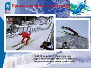 Прыжкина лыжахстрамплина Прыжкина лыжахстрамплина -вид спорта,включающ