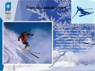 Горнолыжныйспорт Горнолыжныйспорт— спуск с гор на специальныхлыжах. Видс