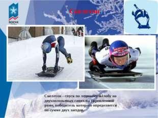 Скелетон Скелетон- спуск по ледяному жёлобу на двухполозьевых санях на укреп