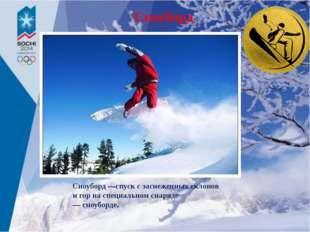 Сноуборд Сноуборд —спуск с заснеженных склонов и гор на специальномснаряде —