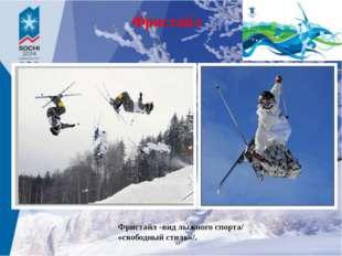 Фристайл Фристайл-вид лыжного спорта/ «свободный стиль»/.
