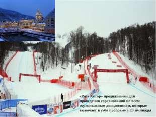 «Роза Хутор» предназначен для проведения соревнований повсем горнолыжным дис