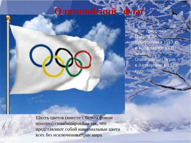 Олимпийский флаг Флаг придуман Пьером де Кубертеном в 1913 г. и представлен в...