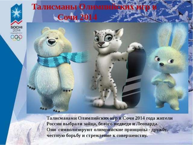 Талисманы Олимпийских игр в Сочи 2014 Талисманами Олимпийских игр в Сочи 2014...