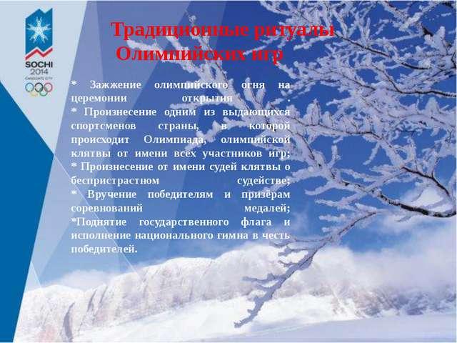Традиционные ритуалы Олимпийских игр * Зажжение олимпийского огня на церемони...