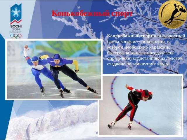 Конькобежный спорт Конькобежный спорт или скоростной бег на коньках — вид спо...