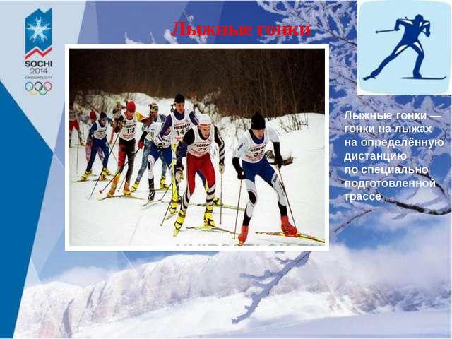 Лыжныегонки Лыжныегонки—гонкина лыжах на определённую дистанцию поспеци...