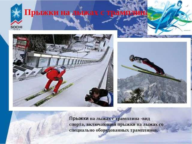 Прыжкина лыжахстрамплина Прыжкина лыжахстрамплина -вид спорта,включающ...