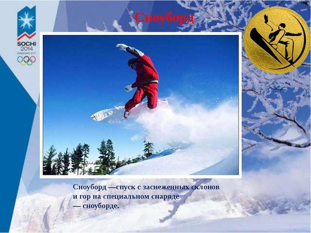Сноуборд Сноуборд —спуск с заснеженных склонов и гор на специальномснаряде —...